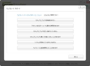 wsa2013-support-menu01